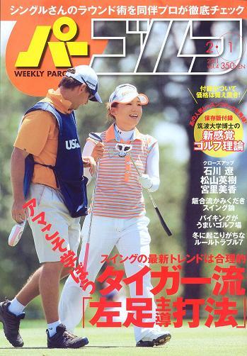 20110118パーゴルフ吉本巧