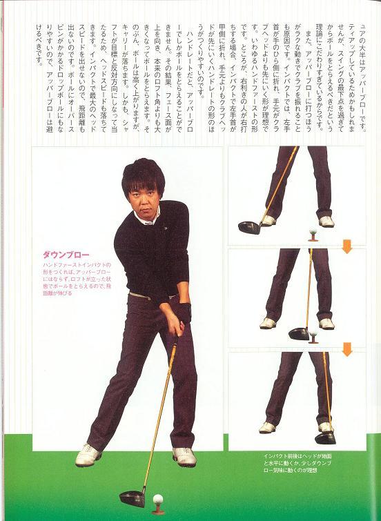 ページ129パーゴルフ吉本巧