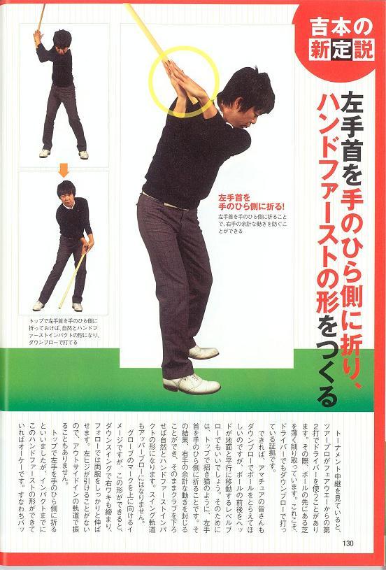 ページ130パーゴルフ吉本巧