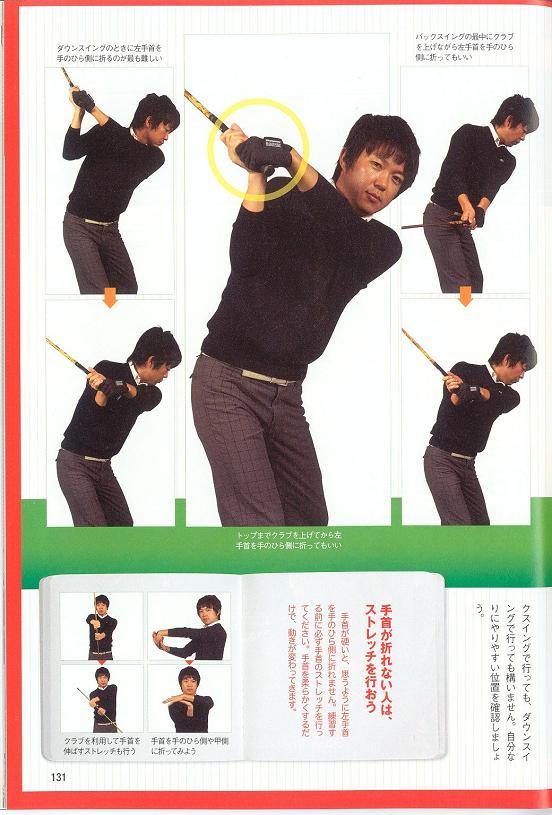 ページ131パーゴルフ吉本巧