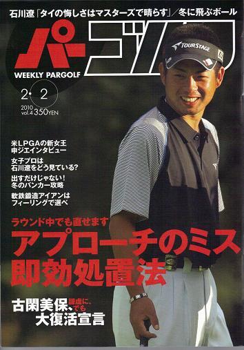 週刊パーゴルフ表紙