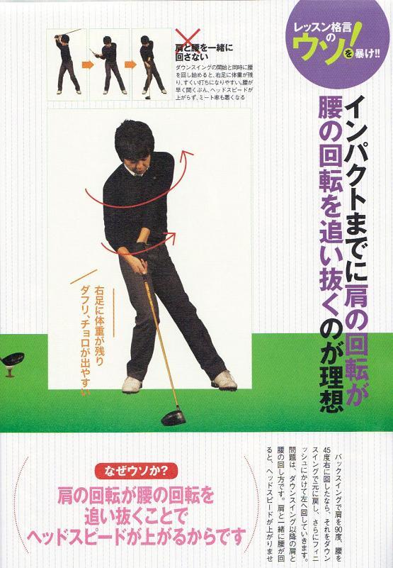 パーゴルフ吉本巧2