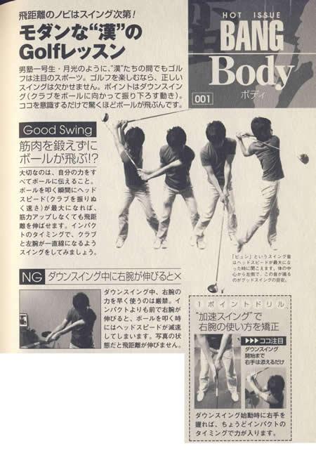 """ページ126 モダンな""""漢""""のGOLFレッスン"""