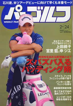 週刊パーゴルフ 2009年2月24日号 表紙