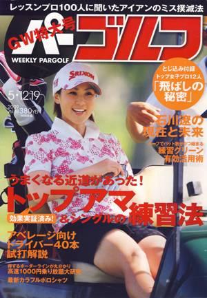 学研 週刊パーゴルフ 2009年5月12日・19日号