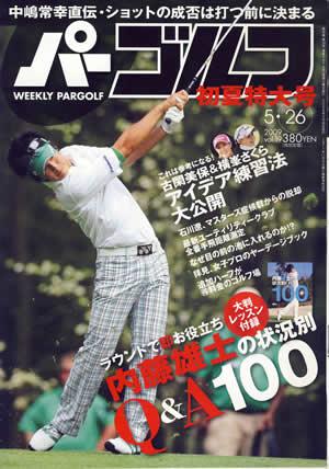 週刊パーゴルフ 2009年5月26日号 5月11日(月)発売号