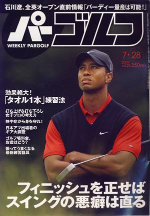 7月14日(火)発売 2009年7月28日号 表紙
