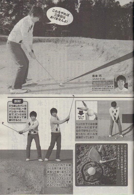 パーゴルフページ47吉本巧
