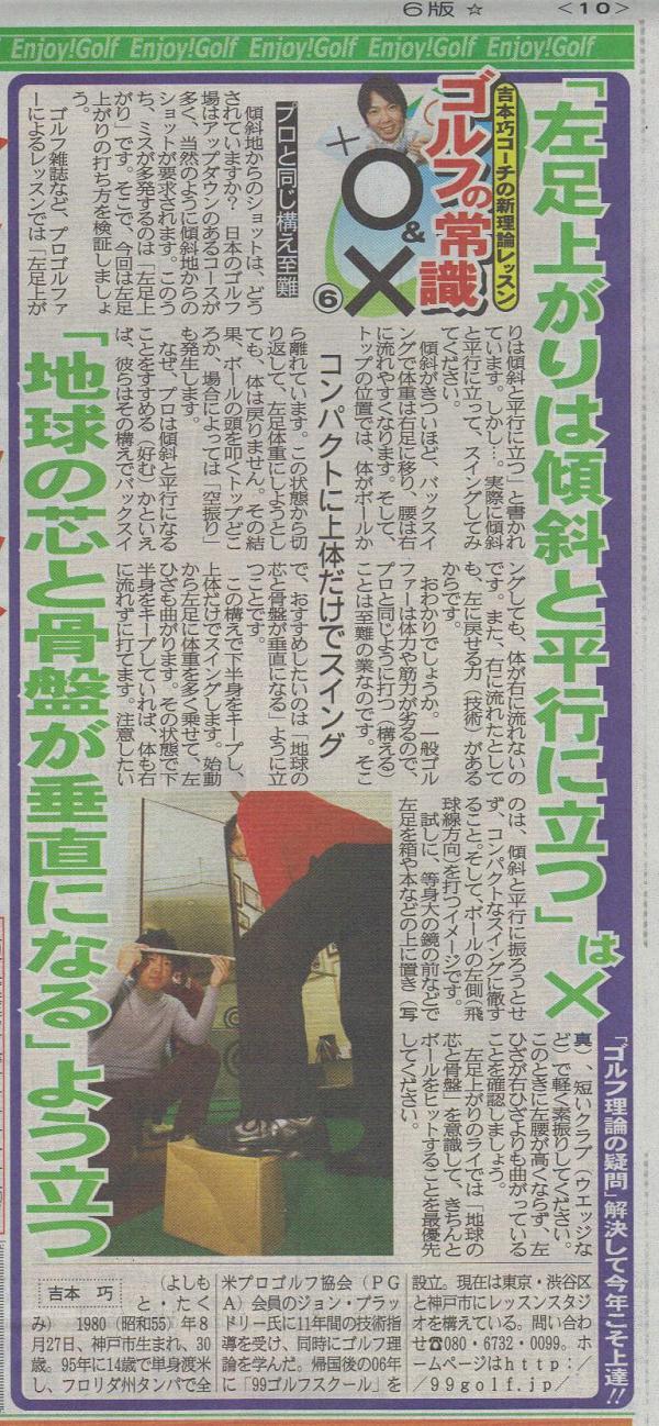 吉本巧サンケイスポーツ20110216
