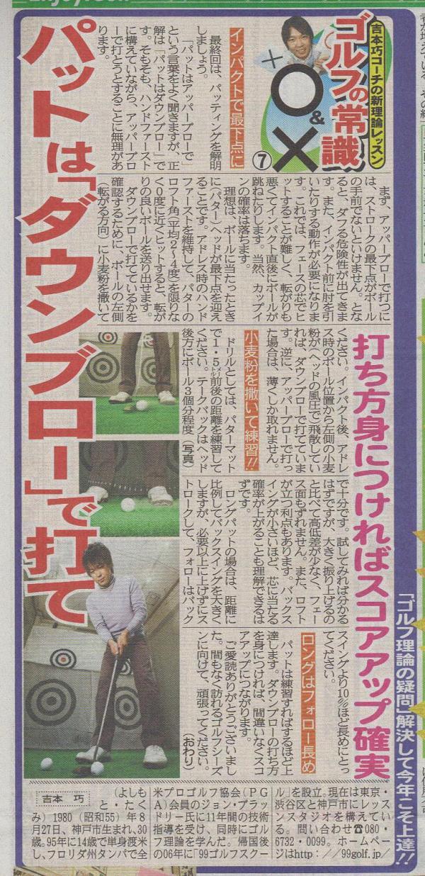 吉本巧サンケイスポーツ20110223