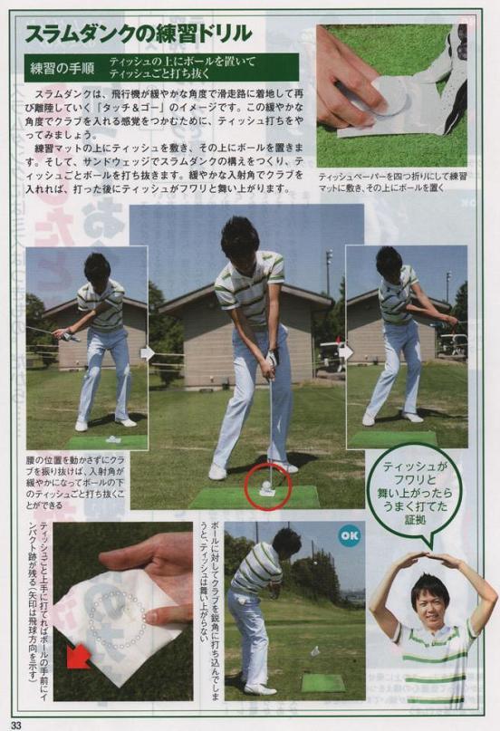 吉本巧パーゴルフ