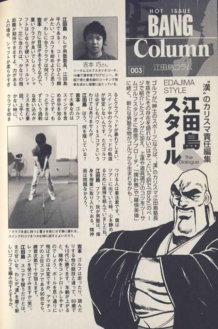 ページ266 江田島スタイル