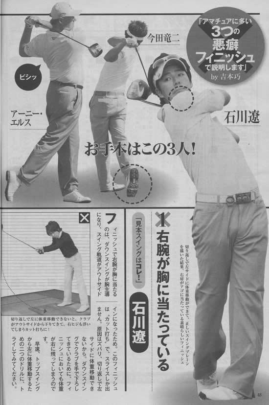 パーゴルフ ページ48