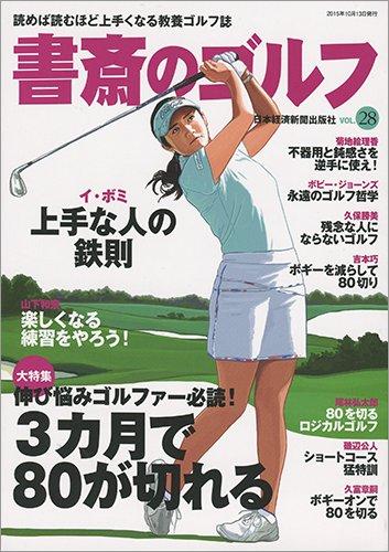 書斎のゴルフ 吉本巧 掲載号 VOL.28