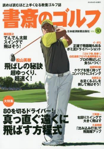 書斎のゴルフ 30 掲載 吉本巧
