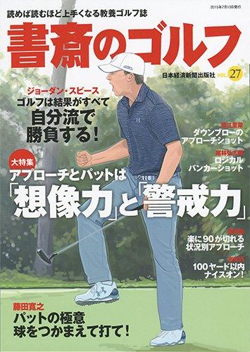書斎のゴルフ 吉本巧 掲載号 VOL.27