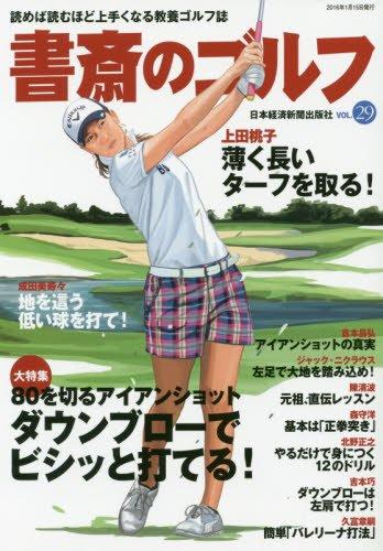 書斎のゴルフ 吉本巧 掲載号 VOL.29