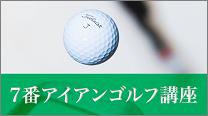 7番アイアン基礎ゴルフ上達術