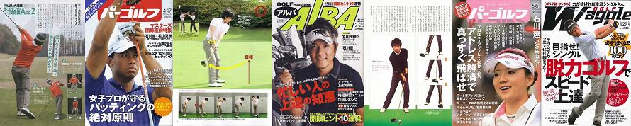 「ドライバー基礎ゴルフ上達術」のスイング理論は多くのメディアに取り上げられている実績のあるスイング理論です。
