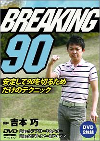 吉本巧の「BREAKING90」~安定して90を切るためだけのテクニック~ [GY0001]