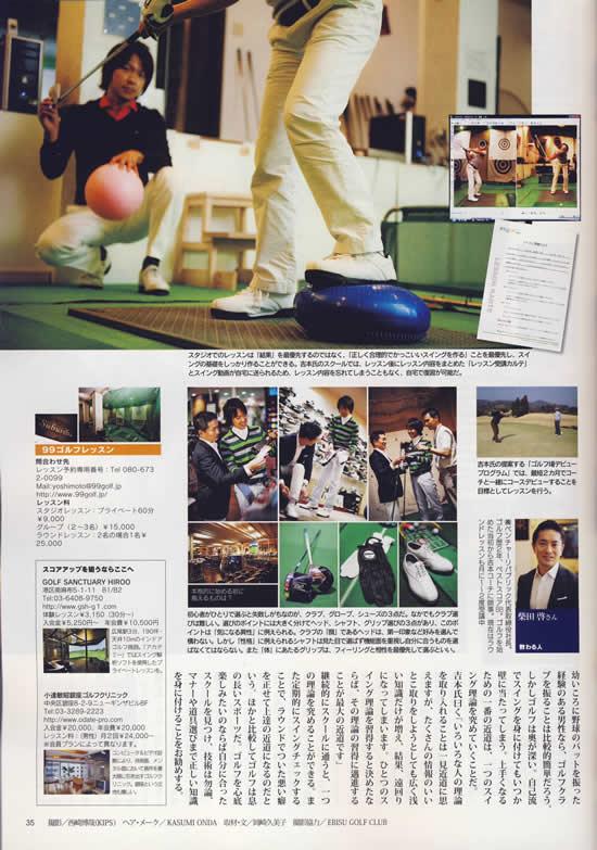 BRIO4月号 ページ35
