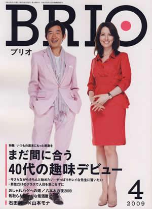 BRIO4月号 表紙