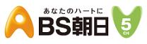 BS朝日 BSデジタル放送 5チャンネル