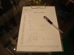 まずは初回レッスン申込書をご記入ください