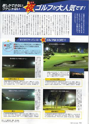 ページ114 夜(ナイト)ゴルフが大人気!