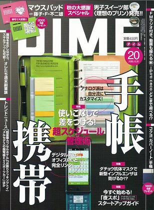 DIME 2009年10月6日発売 第20号