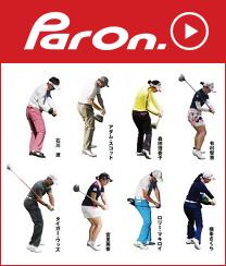 吉本理論 掲載中 週刊パーゴルフ ウェブサイト Paron 左肩リードでドローが打てる