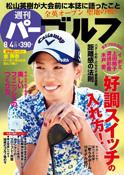 週刊パーゴルフ掲載 吉本巧