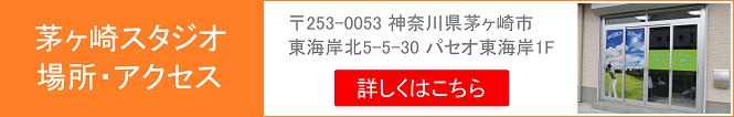 茅ヶ崎スタジオ 場所・アクセス