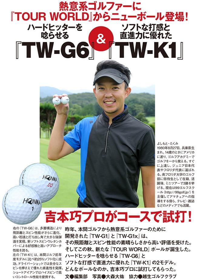 書斎のゴルフWEB 「吉本巧プロがコースで試打!『TOUR WORLD』からニューボール登場!」
