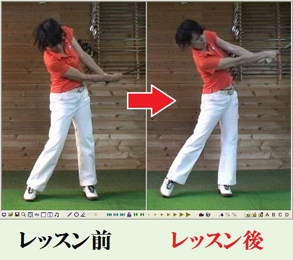 フォロースルーで左肘が引けてしまう動きの改善 レッスン前とレッスン後
