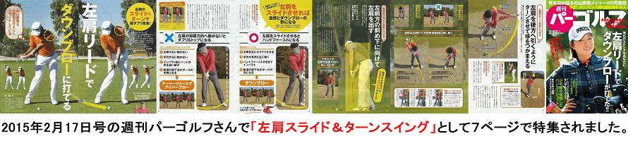 週刊パーゴルフさんで「左肩スライド&ターンスイング」として7ページで特集されました。
