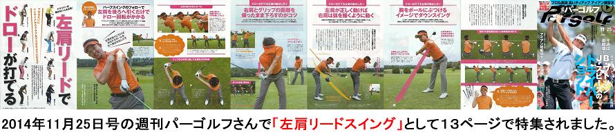 週刊パーゴルフさんで「左肩リードスイング」として13ページで特集されました。