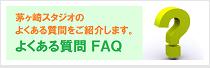 茅ヶ崎スタジオ よくある質問 FAQ