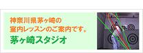 吉本巧プロ主宰 99ゴルフスクール 茅ヶ崎スタジオ | お客様専用にレッスン内容を完全カスタマイズし、完全マンツーマンレッスンで安定したスイング軌道と飛距離アップを実現させる、吉本巧プロ主宰の神奈川県茅ヶ崎のゴルフスクールです。実際にレッスンを受講されたお客様の声もご紹介しています。