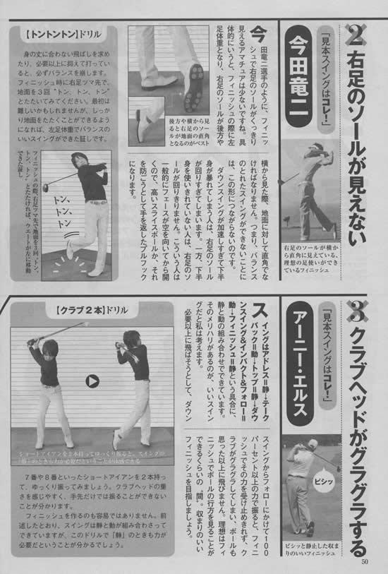 パーゴルフ ページ50