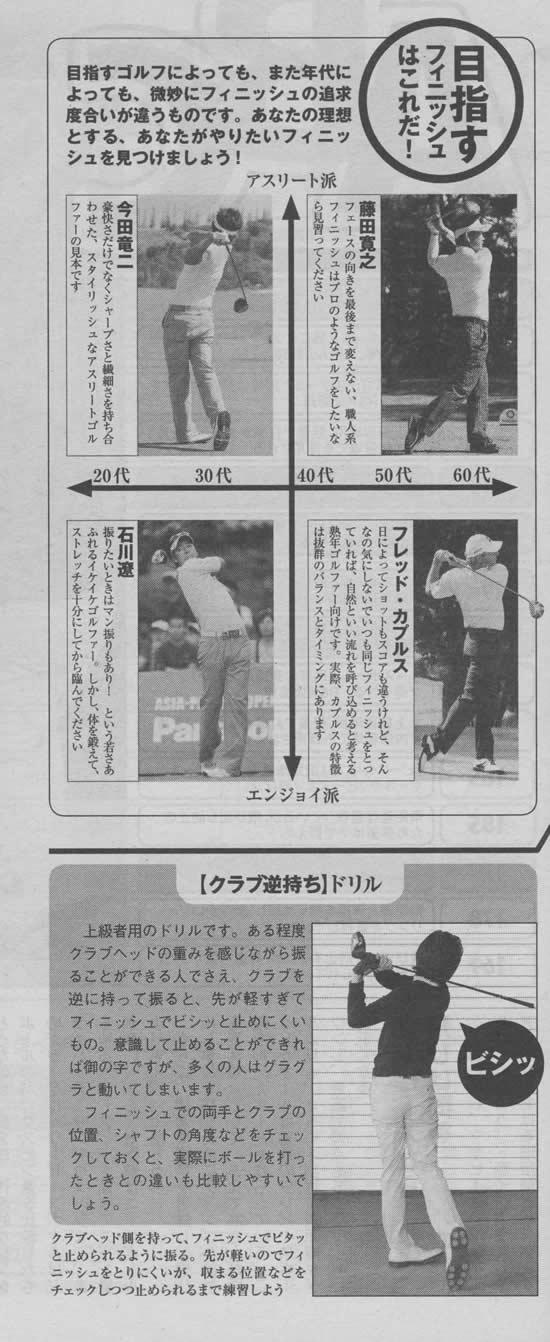パーゴルフ ページ51