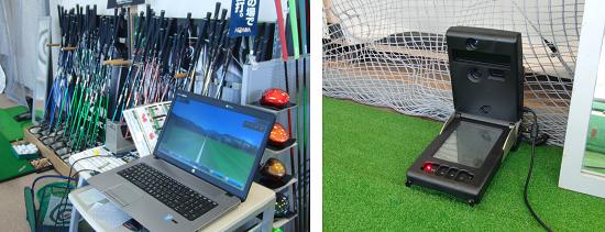 ボール弾道測定機、スピン量測定機などの様々な機材を使用してお客様にとっての最適のクラブを見付けます。