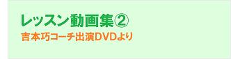 レッスン動画集②
