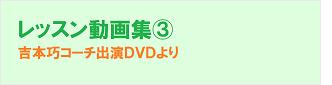 レッスン動画集③