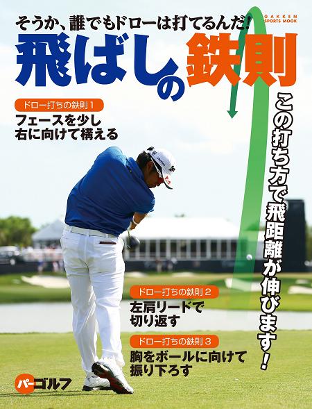 吉本巧 パーゴルフ 学研スポーツムック本掲載