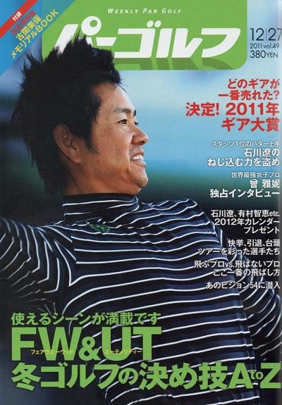 2011年12月13日発売パーゴルフ