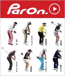 週刊パーゴルフ ウェブサイト Paron 記事 吉本理論 左肩リードでドローが打てる