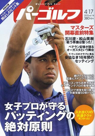 吉本巧週刊パーゴルフ20120403