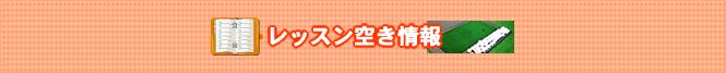 茅ヶ崎スタジオ レッスン空き枠表