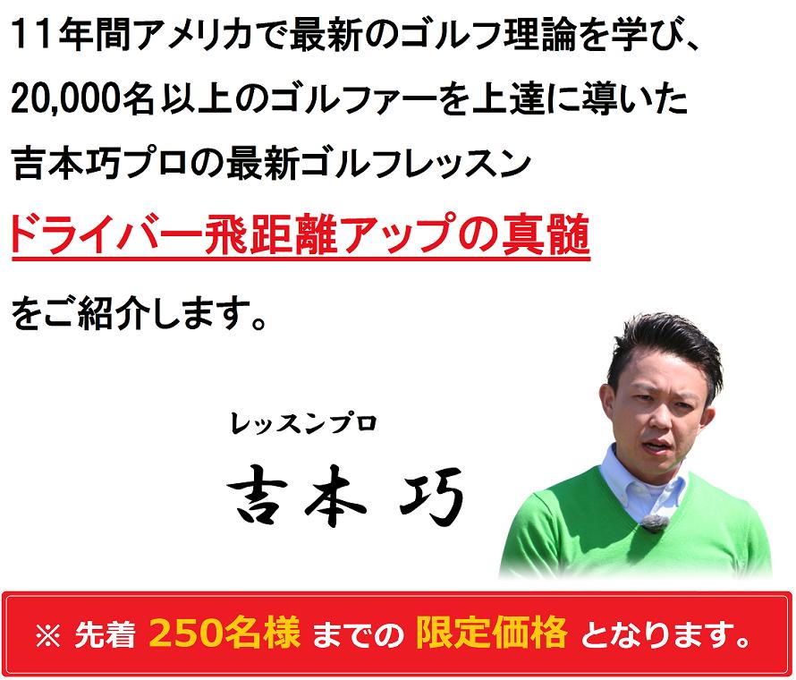 吉本巧プロのドライバー飛距離アップの真髄をご紹介します。